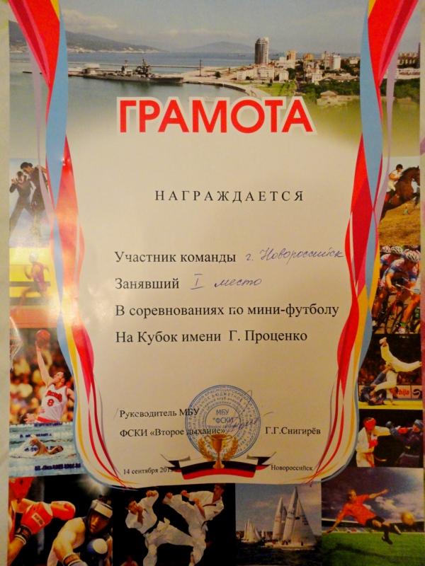 Грамота 1 место - команда Новороссийск